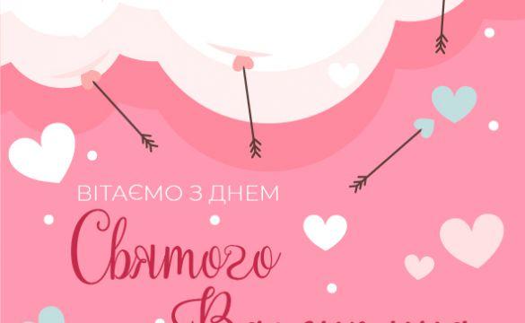 Вітаємо з Днем Святого Валентина!