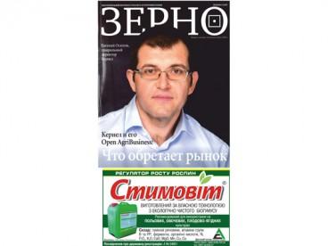 """Компанія Арокс Кроп на сторінках всеукраїнського журналу для сучасних агропромисловців """"ЗЕРНО""""!"""